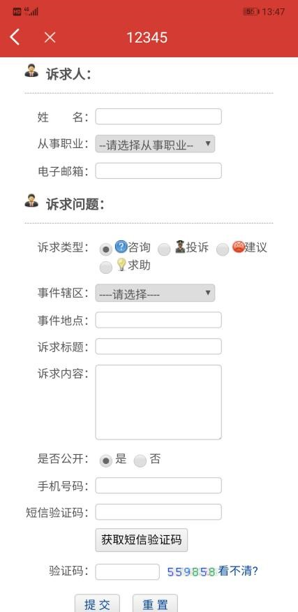 一体化便民服务平台