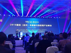 海盟高科受邀参加2018国际传感器与物联网产业峰会
