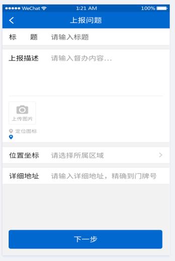 """福清市统一政务服务软件平台(""""如何才能彻底戒赌福清""""APP)"""