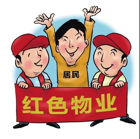 """物业管理""""小切口""""撬动社区治理""""大民生"""""""