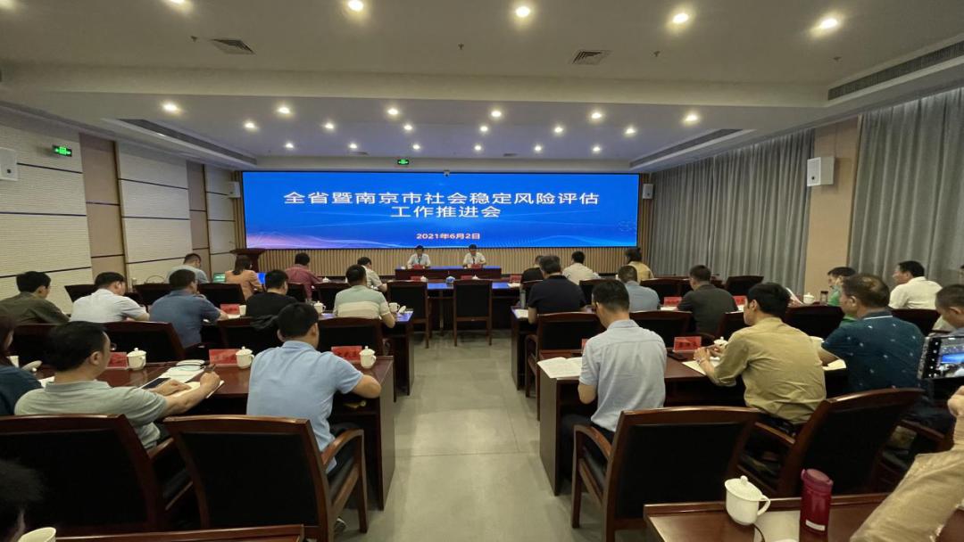 江苏省社会稳定风险评估平台上线推进会顺利召开