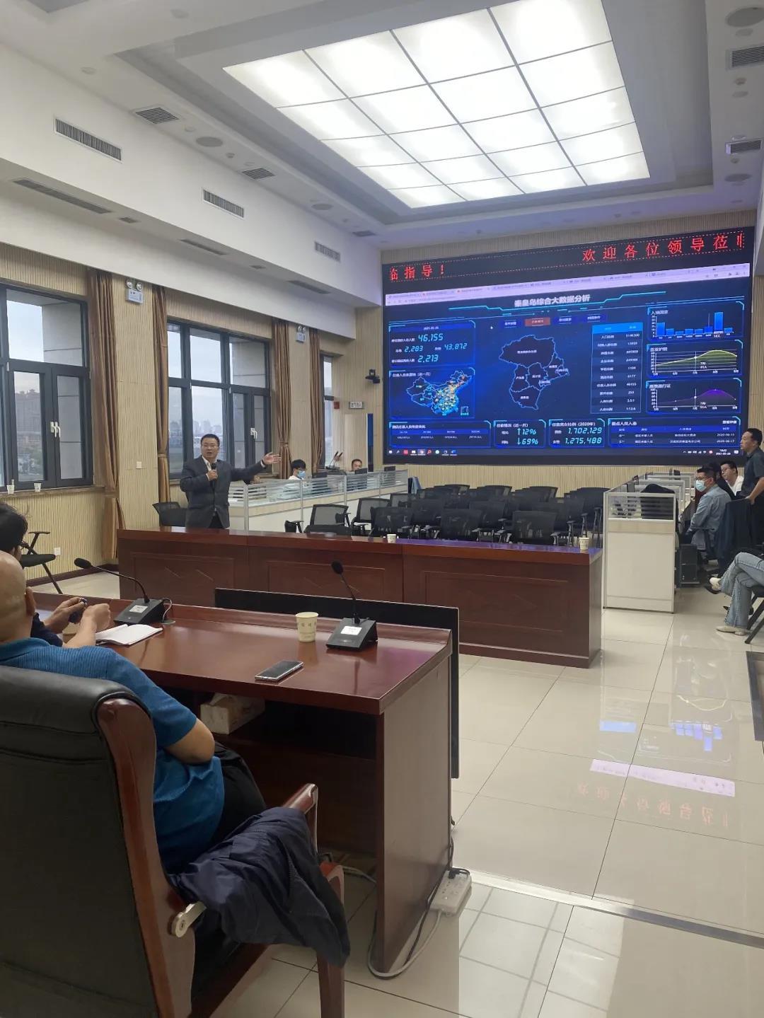 秦皇岛雪亮工程综治应用数据平台验收圆满成功